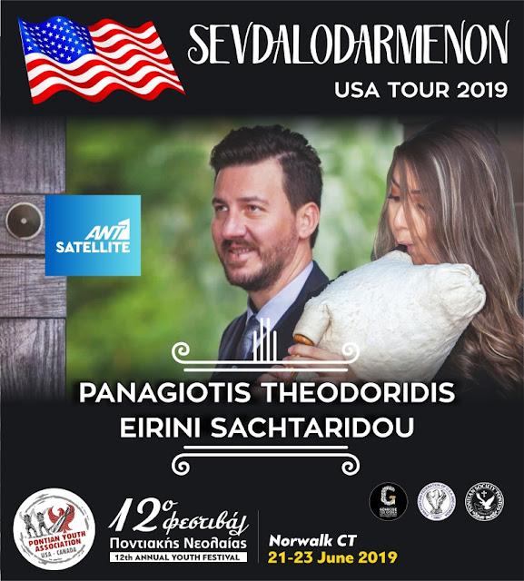"""Το """"Σεβταλοδαρμένον"""" ταξιδεύει στις ΗΠΑ, για το 12ο Φεστιβάλ Ποντιακής Νεολαίας της Παμποντιακής Ομοσπονδίας ΗΠΑ-Καναδά"""