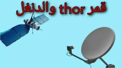 قمر thor و الدنغل
