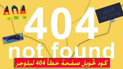 تخصيص صفحة الخطأ 404,تصميم صفحة الخطأ 404,بلوجر,صفحة الخطا 404,حل مشكلة الخطأ 404,صفحة خطا 404,صفحة الخطا 404 بلوجر,حل مشكل صفحة 404,http 404,مشكل صفحة 404,حل مشكل خطا صفحة 404,مشكل خطا 404,حل مشكل الزحف 404,مشكل خطا صفحة 404,صفحة غير موجودة خطأ (404),بلوجر,http 404,تخصيص صفحة الخطأ 404,دورة بلوجر,صفحة الخطا 404 بلوجر,اضافات بلوجر,صفحة,احتراف بلوجر,صفحة خطا 404,مدونة بلوجر,ما هي صفحة 404,مشكل صفحة 404,سيو بلوجر,قوالب بلوجر,صفحة الخطا 404,خطأ (404) لمدونة لبلوجر,حل مشكل صفحة 404,انشاء مدونة بلوجر