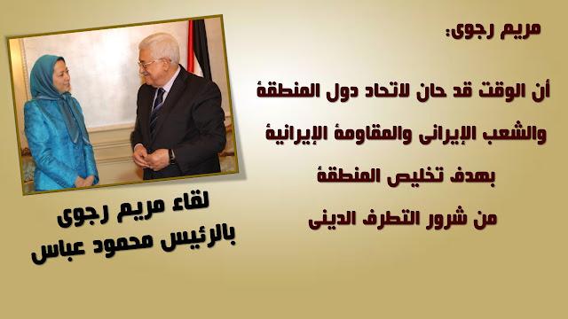 لقاء مريم رجوي بالرئيس محمود عباس في باريس
