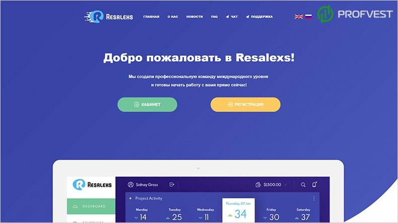 Resalexs обзор и отзывы HYIP-проекта