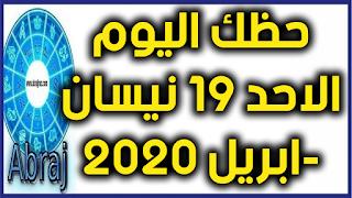 حظك اليوم الاحد 19 نيسان-ابريل 2020
