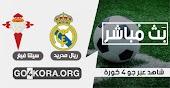 مشاهدة مباراة ريال مدريد وسيلتا فيغا على عبر موقعنا go4kora بث مباشر اليوم 1-01-2021 في الدوري الاسباني