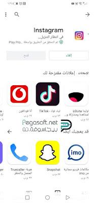 تحميل تطبيق انستقرام عربي للجوال
