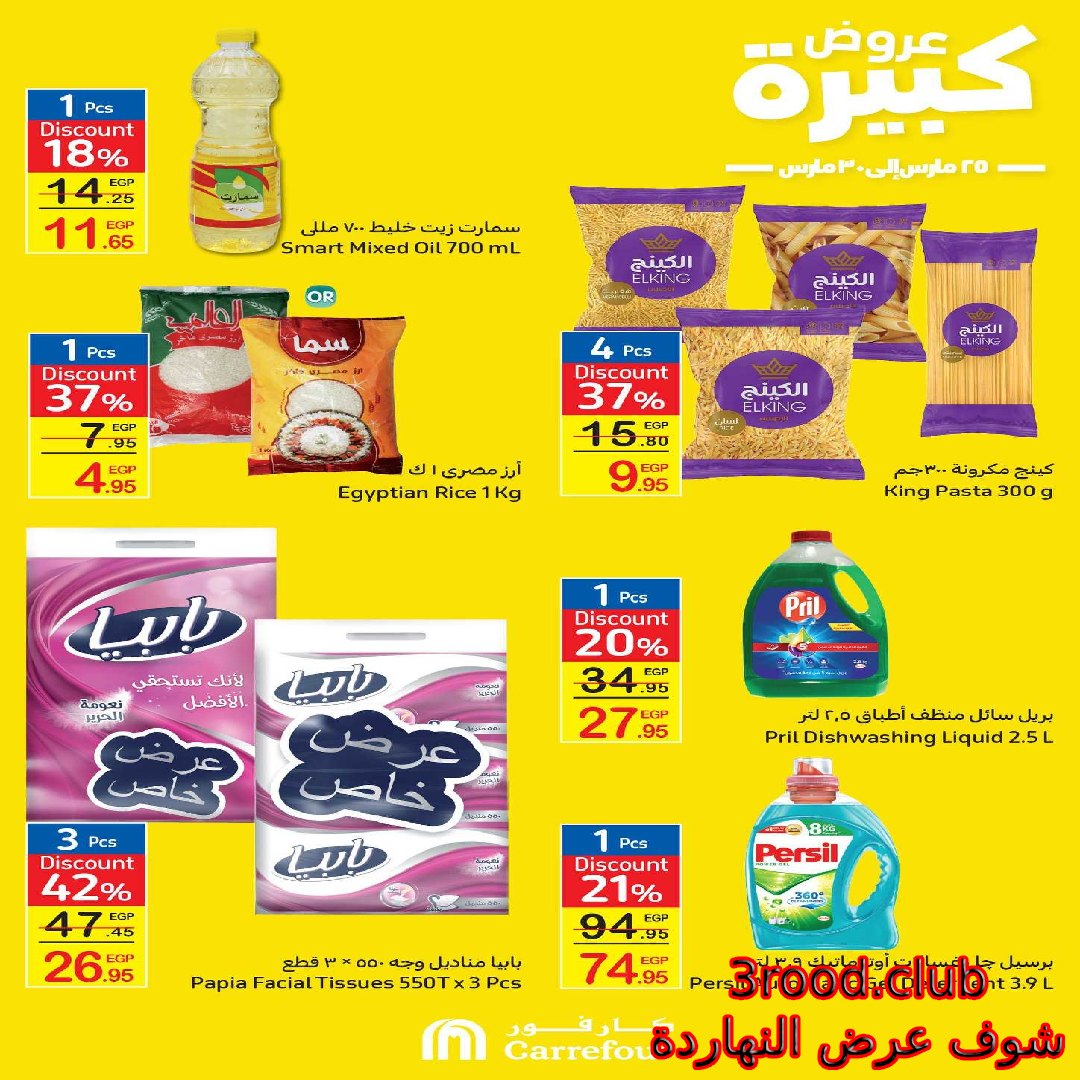 عروض كارفور مصر رمضان من 25 مارس