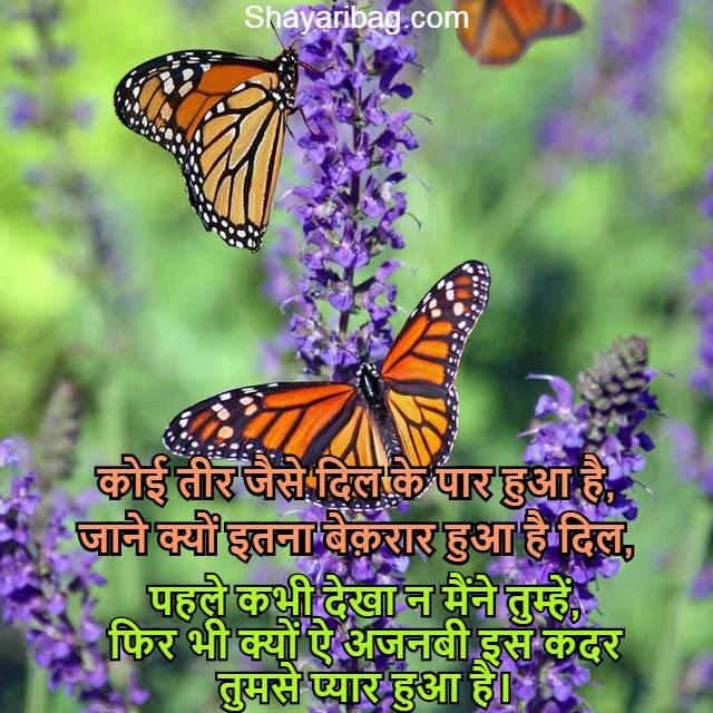 Love Shayari Image For Facebook