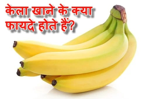 केला खाने के फायदे, उपयोग और नुकसान | Benefits and side effects of banana in hindi