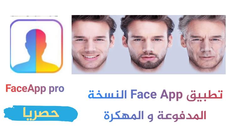 خدعة للحصول على تطبيق Faceapp pro النسخة المدفوعة(المهكرة) بسهولة