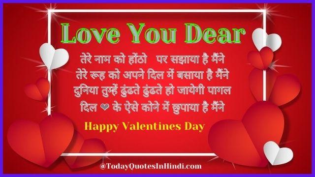 Valentine-Day-Shayari-In-Hindi-2-Line