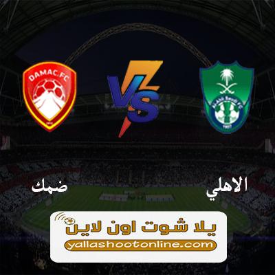 مباراة الاهلي السعودي وضمك اليوم