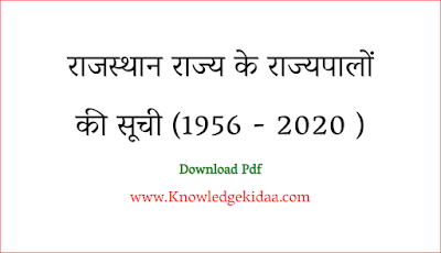 List of Governors of Rajasthan State [ राजस्थान राज्य के राज्यपालों की सूची (1956 - 2020 ) ]