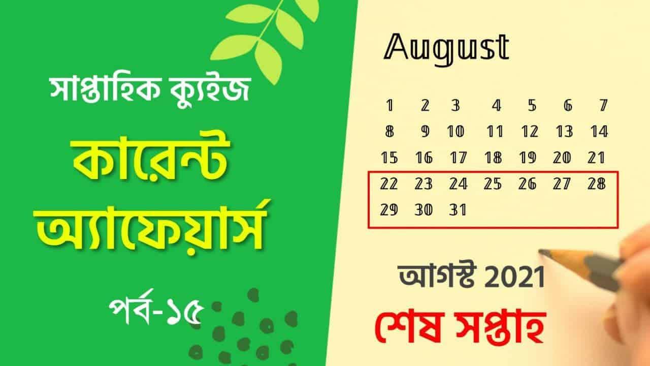 Bengali Current Affairs Quiz of August 2021