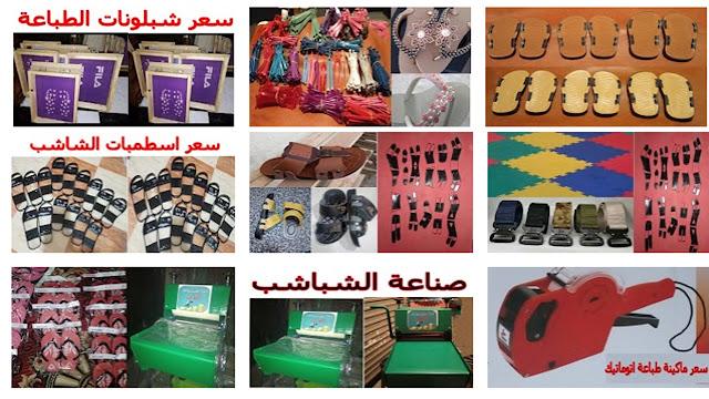 اسعار ماكينات تصنيع الشباشب وجميع الخامات الشبشب الجلد والبلاستيك والايش بافضل الاسعار