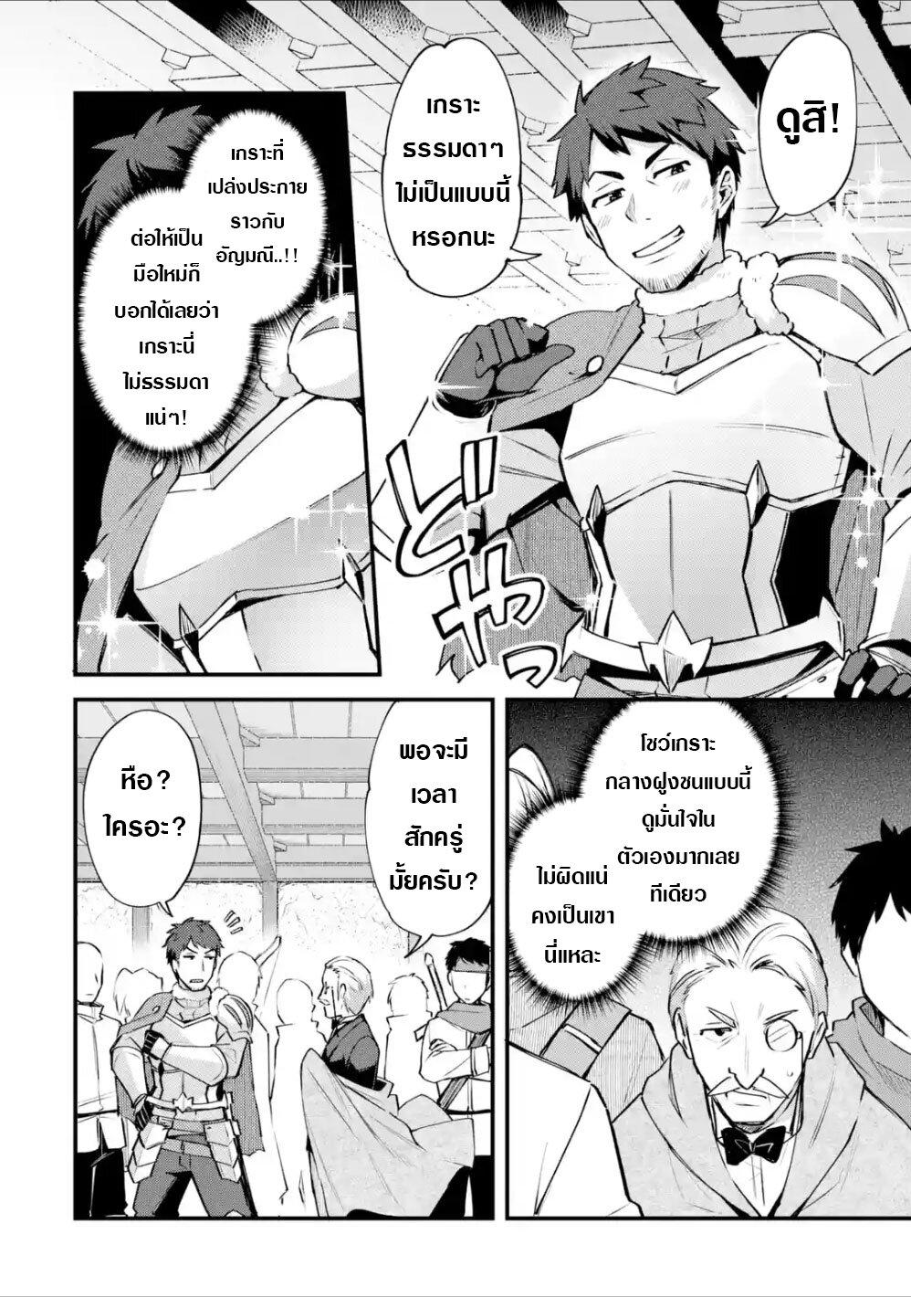 อ่านการ์ตูน Nido Tensei Shita Shounen wa S Rank Boukensha Toshite Heion ni Sugosu-zense ga kenja de eiyuu datta boku wa raisede wa jimini ikiru ตอนที่ 8 หน้าที่ 5