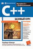 книга Герберта Шилдта «C++ Базовый курс» (3-е издание)