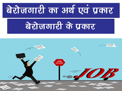 बेरोजगारी का अर्थ और उसके प्रकार |भारत में बेरोजगारी  बेरोजगारी के प्रकार | Type  unemployment in Hindi