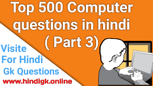 Top 500 Computer questions in hindi gk ( Part 3)