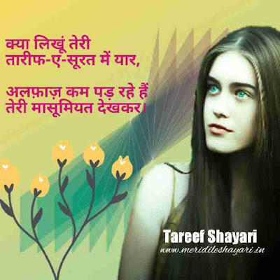 Tareef Shayari in Hindi,tareef hindi shayari,tarif shayari,tareef shayari,tareef shayari for love,tareef shayari for girl,tareef shayari fo gf,tareef shayari for bf