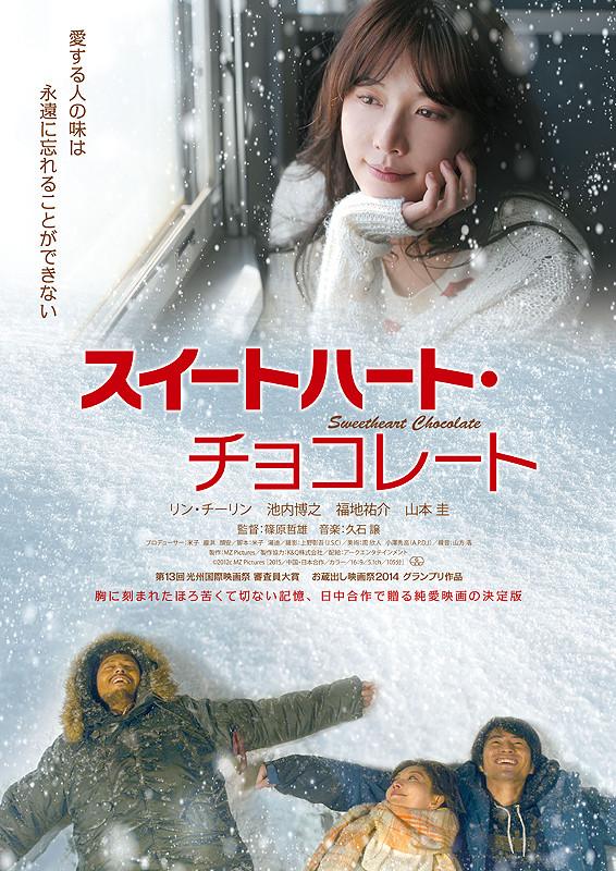 Sinopsis Sweetheart Chocolate (2012) - Film Jepang
