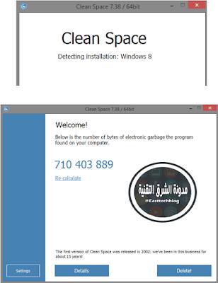برنامج تنظيف وتسريع الكمبيوتر بدون فورمات