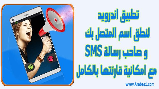 تطبيق اندرويد لنطق اسم المتصل بك و صاحب رسالة SMS مع امكانية قارئتها بالكامل