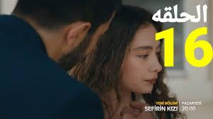 مسلسل ابنة السفير الحلقة 16 مسلسل ابنة السفير الحلقة 16 مترجمة للعربية