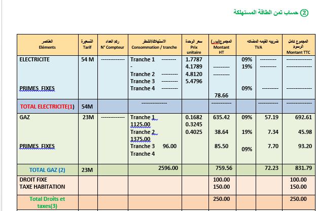 فاتورة الكهرباء الجزائر  فاتورة الكهرباء والغاز في الجزائر pdf  كيفية حساب فاتورة الكهرباء في الجزائر 2019  كيفية حساب فاتورة الكهرباء في الجزائر 2018  برنامج حساب فاتورة الكهرباء في الجزائر 2019  كيفية الاطلاع على فاتورة الكهرباء والغاز في الجزائر  برنامج حساب فاتورة الكهرباء في الجزائر 2018  فاتورة الكهرباء والغاز بالعربية  التنقل في الصفحة