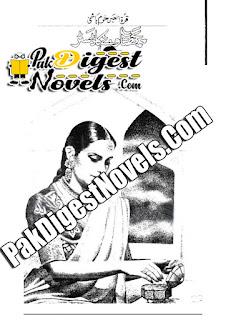 Pachtawy Ka Duster Afsana By Qurat Ul Ain Khurram Hashmi