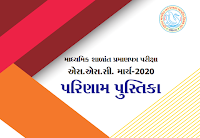 GSEB SSC Result Official Booklet March-2020