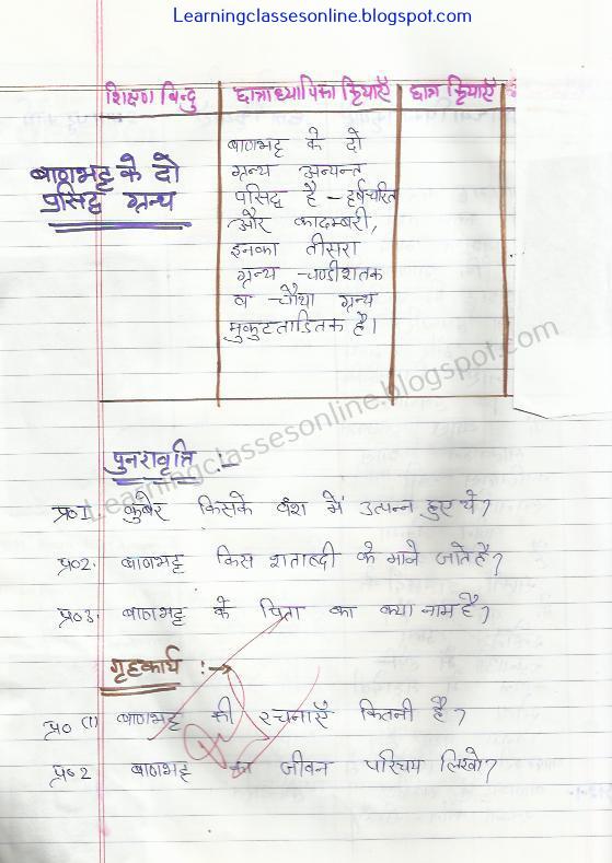 b.ed sanskrit lesson plans download