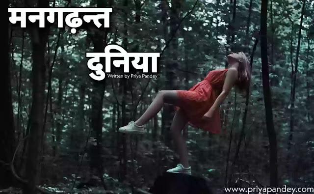 मनगढ़न्त दुनिया Mangadhnt Duniya Hindi Thoughts Written By Priya Pandey