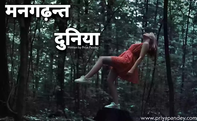 मनगढ़न्त दुनिया | Mangadhnt Duniya Hindi Thoughts Written By Priya Pandey