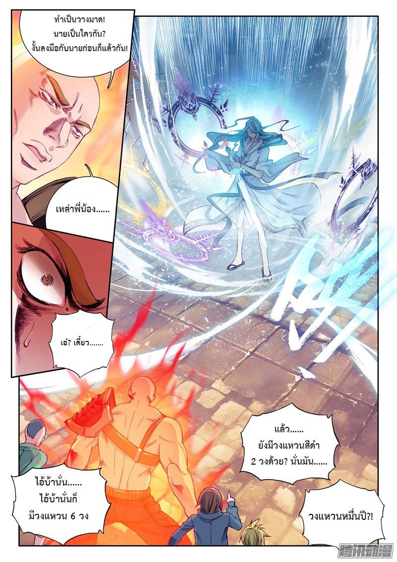อ่านการ์ตูน Douluo Dalu 3 The Legends of The Dragon Kings 34 ภาพที่ 15