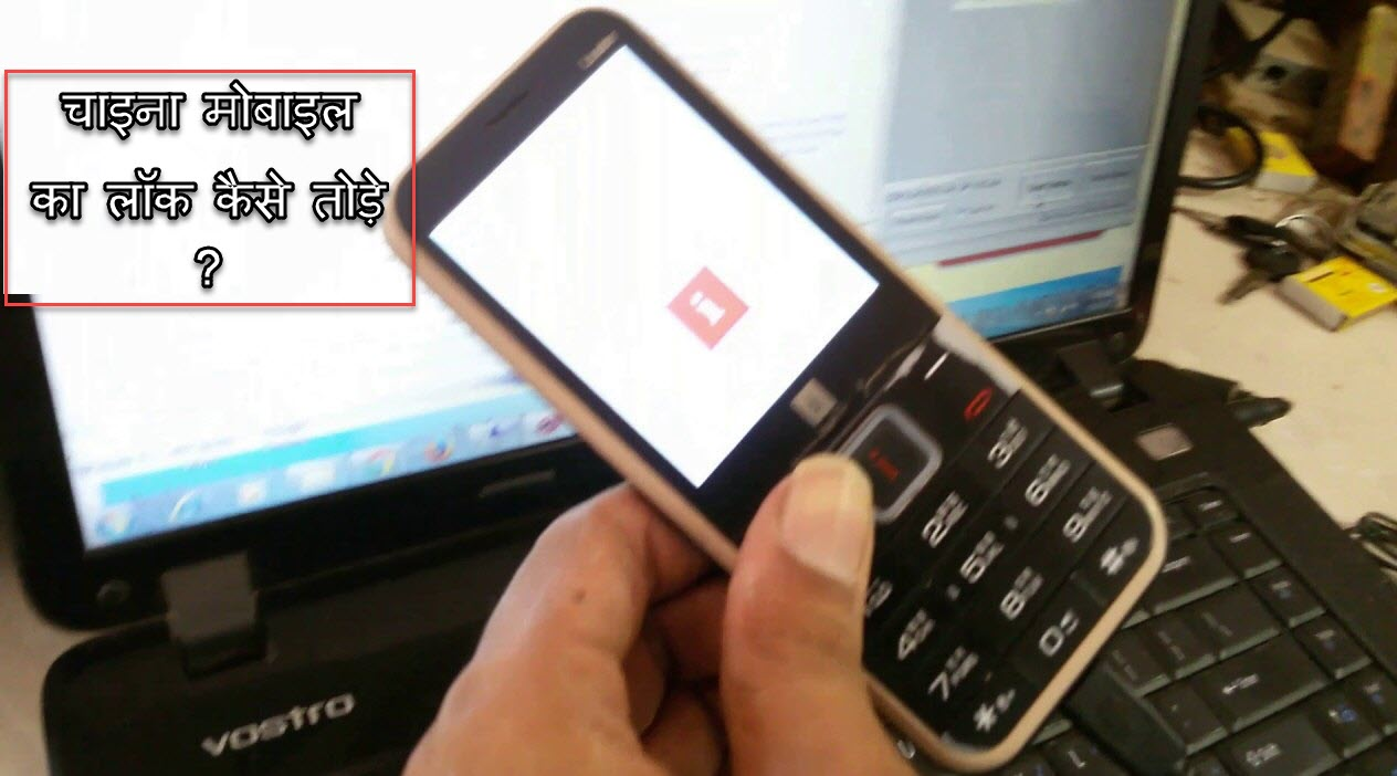 how-to-unlock-keypad-phone-lock