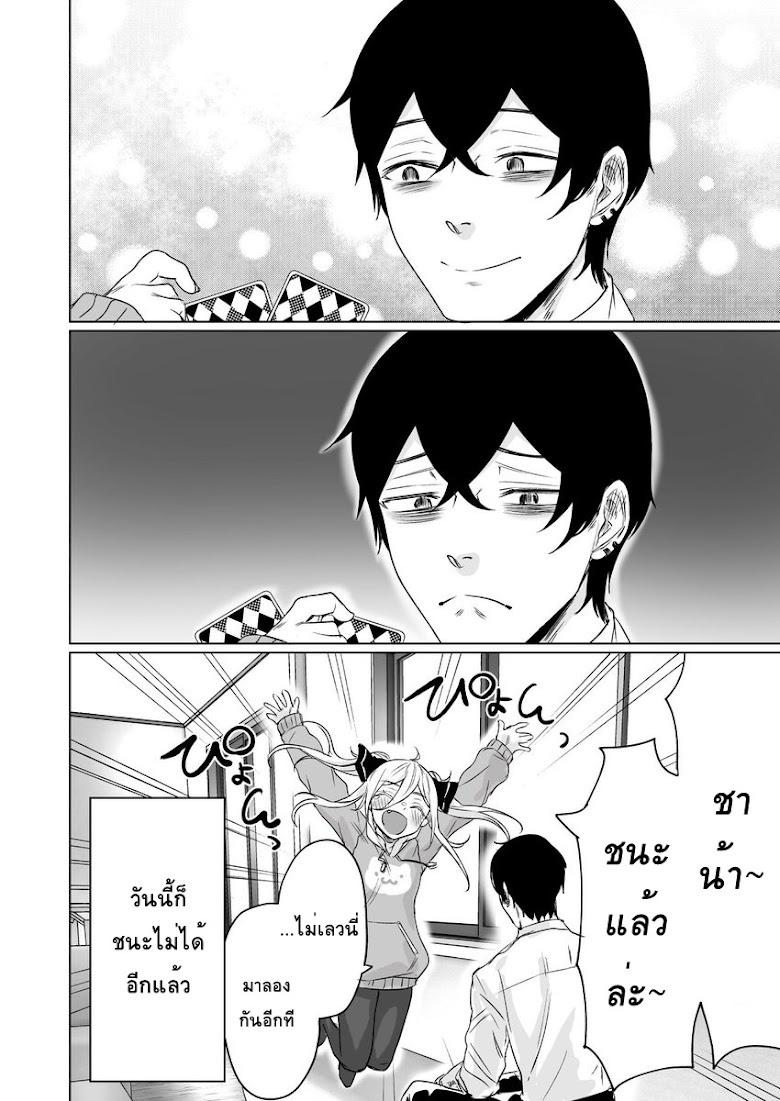 Kyou mo ansatsusha wa hirotta dorei shoujo ni nakanaka katenai - หน้า 4