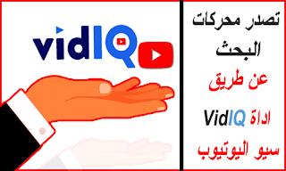 تصدر نتائج البحث بسرعه عن طريق أداة VidIQ سيو اليوتيوب