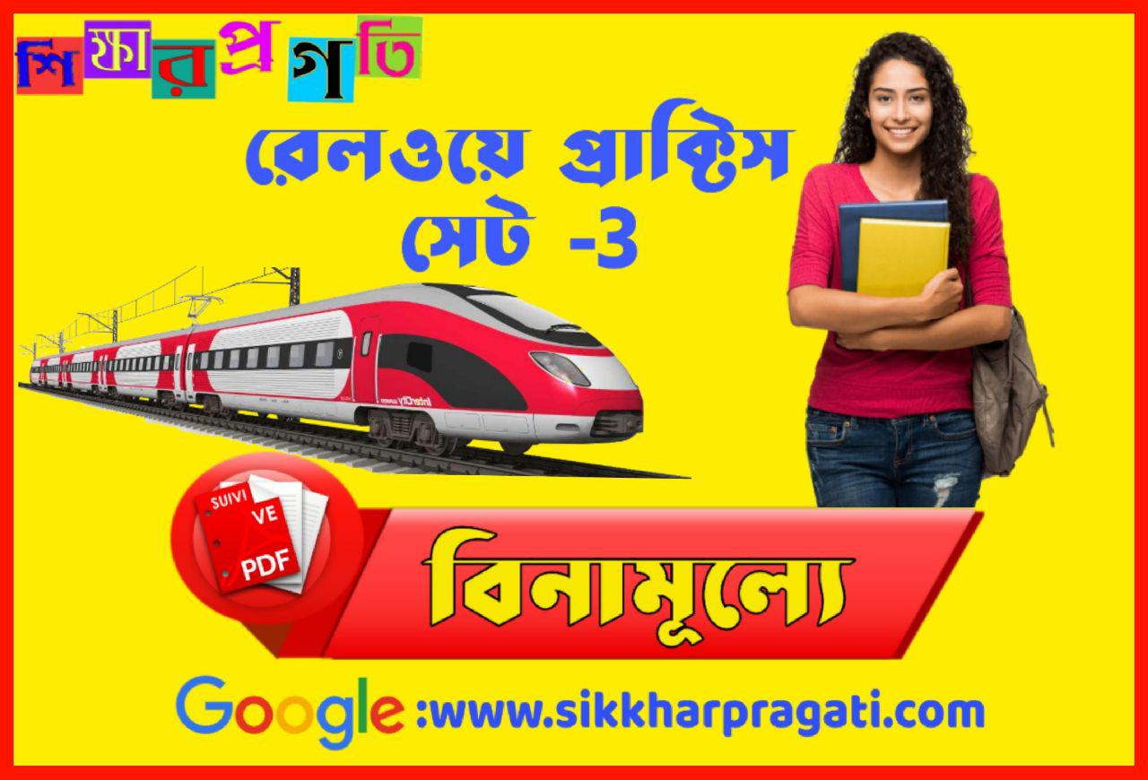 Railway NTPC Book In Bengali Pdf