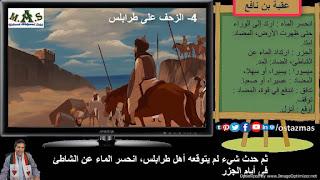 صورة عقبة بن نافع - 4 - الزحف على طرابلس - الفصل الدراسي الأول