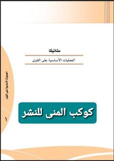 كتاب العمليات الأساسية على القوى pdf ستاتيكا عربي