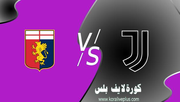 مشاهدة مباراة يوفنتوس وجنوى بث مباشر اليوم كورة لايف 11-04-2021 في الدوري الايطالي