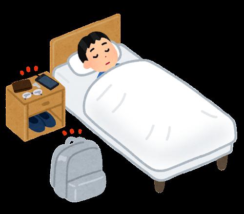 外出の準備をして寝る人のイラスト