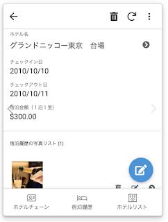 AppSheetで旅の思い出、宿泊履歴リストの詳細画面