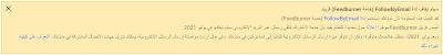 إعلان إيقاف أداة FollowByEmail (خدمة Feedburner) قريبًا.