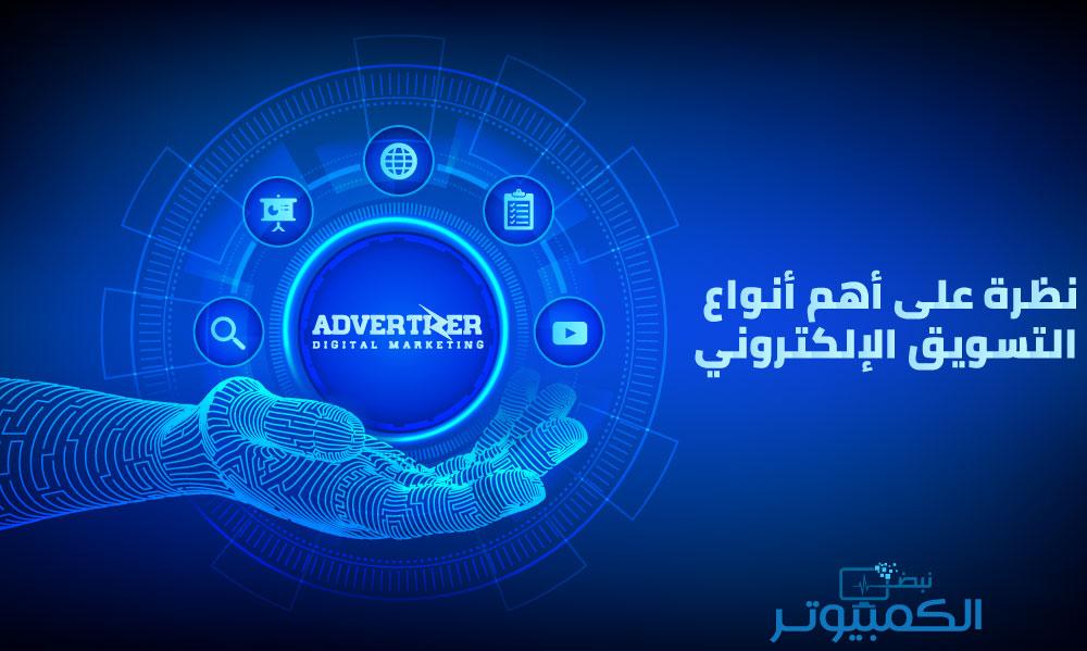 نظرة على أهم أنواع التسويق الإلكتروني