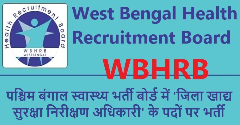 WBHRB jobs 2019