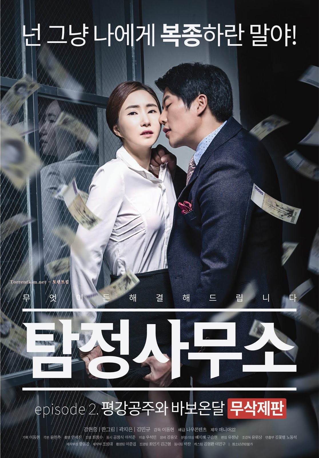 Detective Agency Full Korea Adult 18+ Movie Online