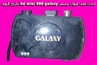 احدث ملف قنوات رسيفر galaxy 999 hd mini بتاريخ اليوم