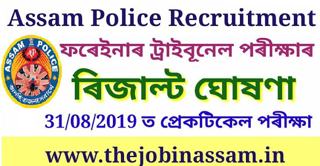 Results of Assam Police Foreigners Tribunal Written Test