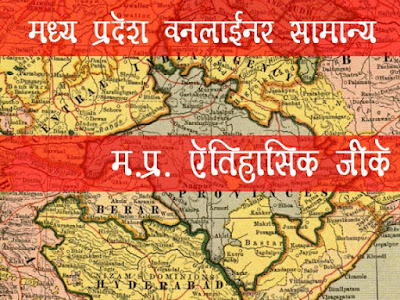 मध्यप्रदेश की महत्वपूर्ण जानकारी  MP Basic GK in Hindi