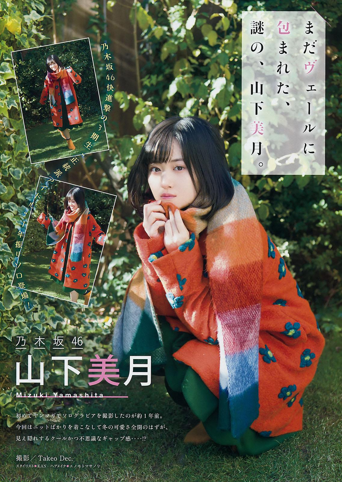 Yamashita Mizuki 山下美月, Young Magazine 2018 No.09 (週刊ヤングマガジン 2018年09号)